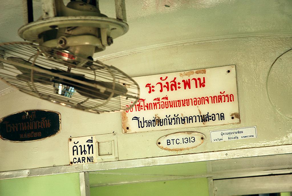 train with fan
